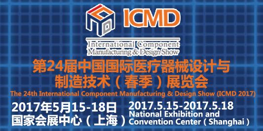 第24届中国国际医疗器械设计与制造技术(春季)展览会