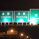 Signboard at Formosa Highway
