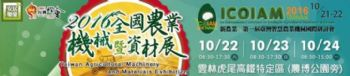2016 Taiwan Agricultural Machinery And Materials Exhibition