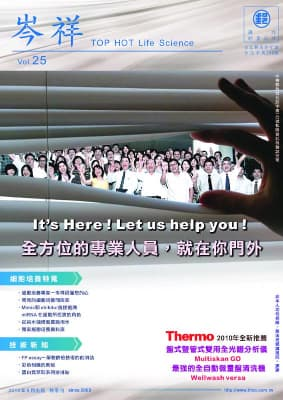 岑祥季刊 Vol.25(Sep-Dec)