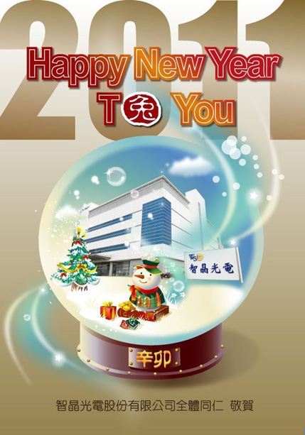 Happy Chinese New Year & New Product Activity... - WiseChip ...